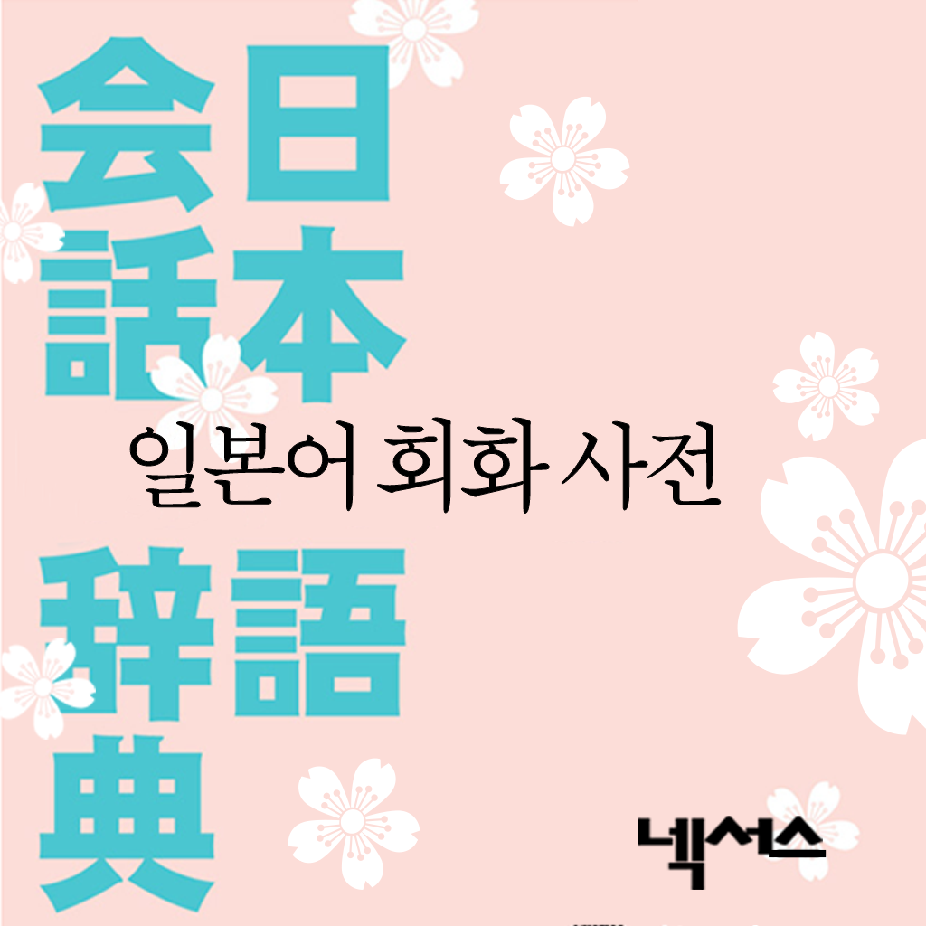 일본어 회화 사전 - Nexus Japanese Conversation Dictionary - Dao...